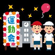 school_undoukai