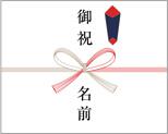 出産祝いののし紙(花結び)