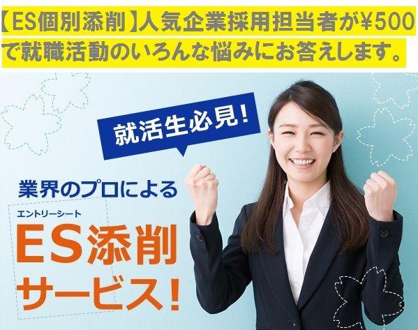 es_tensaku
