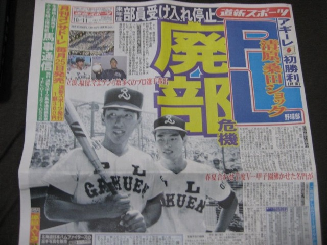 PL学園野球部「暴力は伝統」だった 番長・清原「1 …