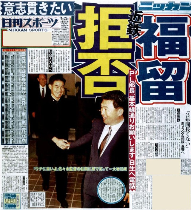 fukudome-simen19951123-ogp_0