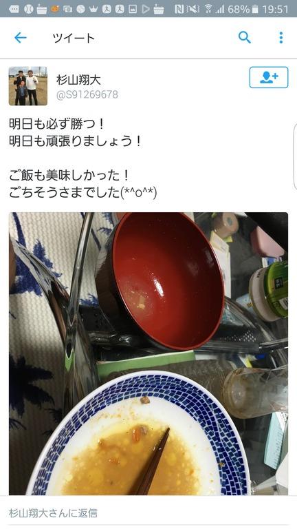 杉山翔大の画像 p1_7