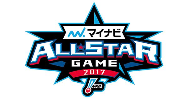 allstargame2017