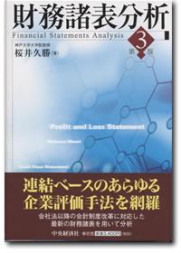 financial_statement