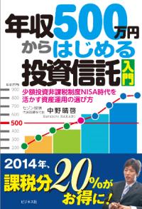 books_500toushin-200x293