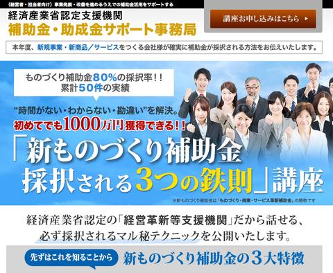 ものづくり補助金 セミナー講座(東京)
