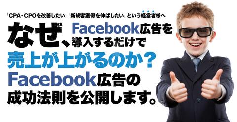 Facebook広告の成功法則
