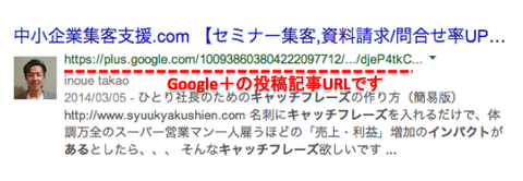 Google+の記事が検索結果に反映