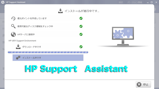 hp support assistant 更新