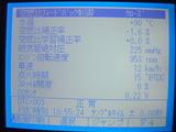 HDM2000データストリーム
