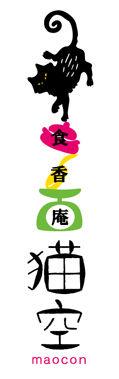 マオコン食ブログ