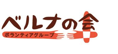 ベルナ日本語決定24x72スクリーンショット