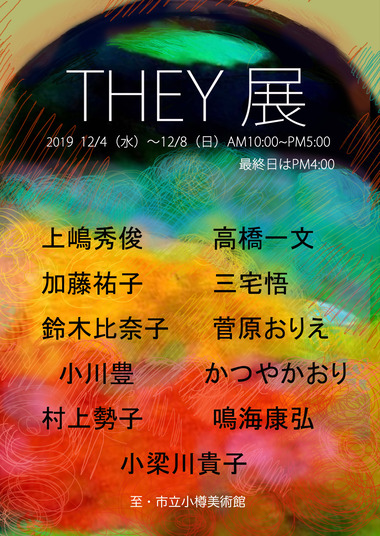 ○2019they展