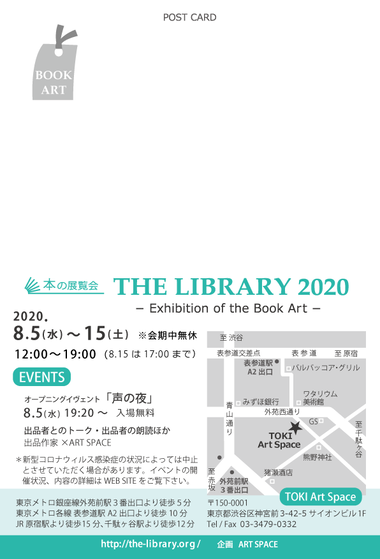 library2020宛名面ブログ