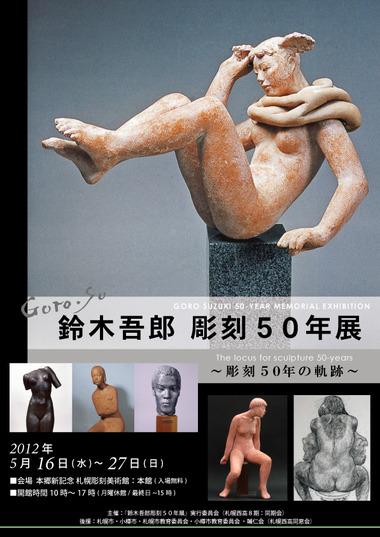 吾郎2012表2