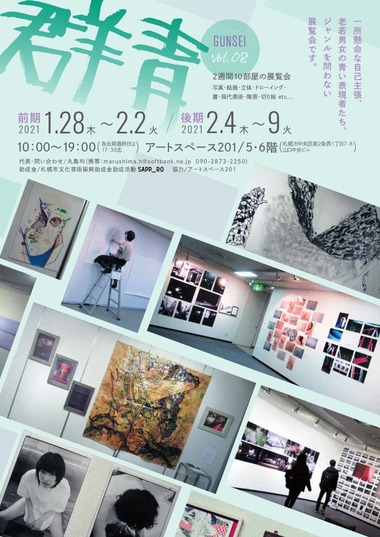thumbnail_2021群青フライヤー_1校_page-0001