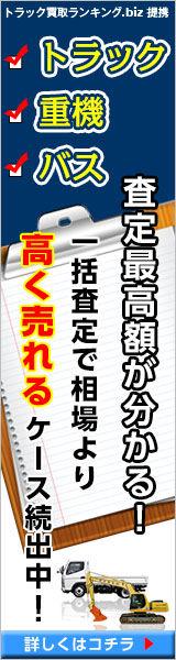 トラック買取ランキング.biz