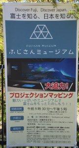 富士山ミュージアム