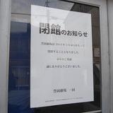 120320toyookagekijo5