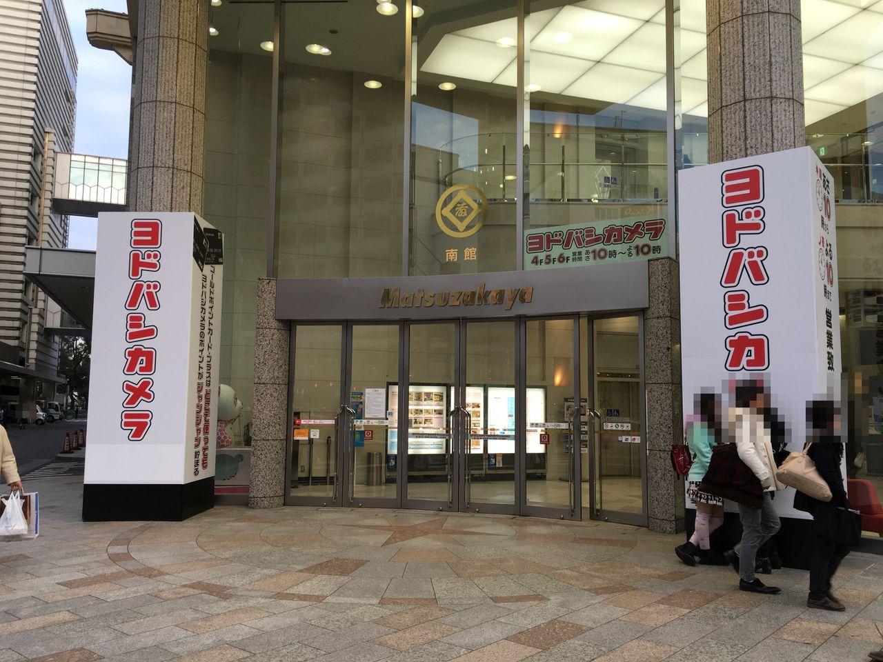 オープンから約3ヶ月、ヨドバシカメラ 名古屋松坂屋店を再訪し ...