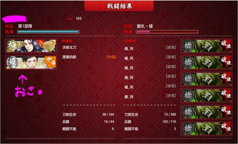 1129戦闘4