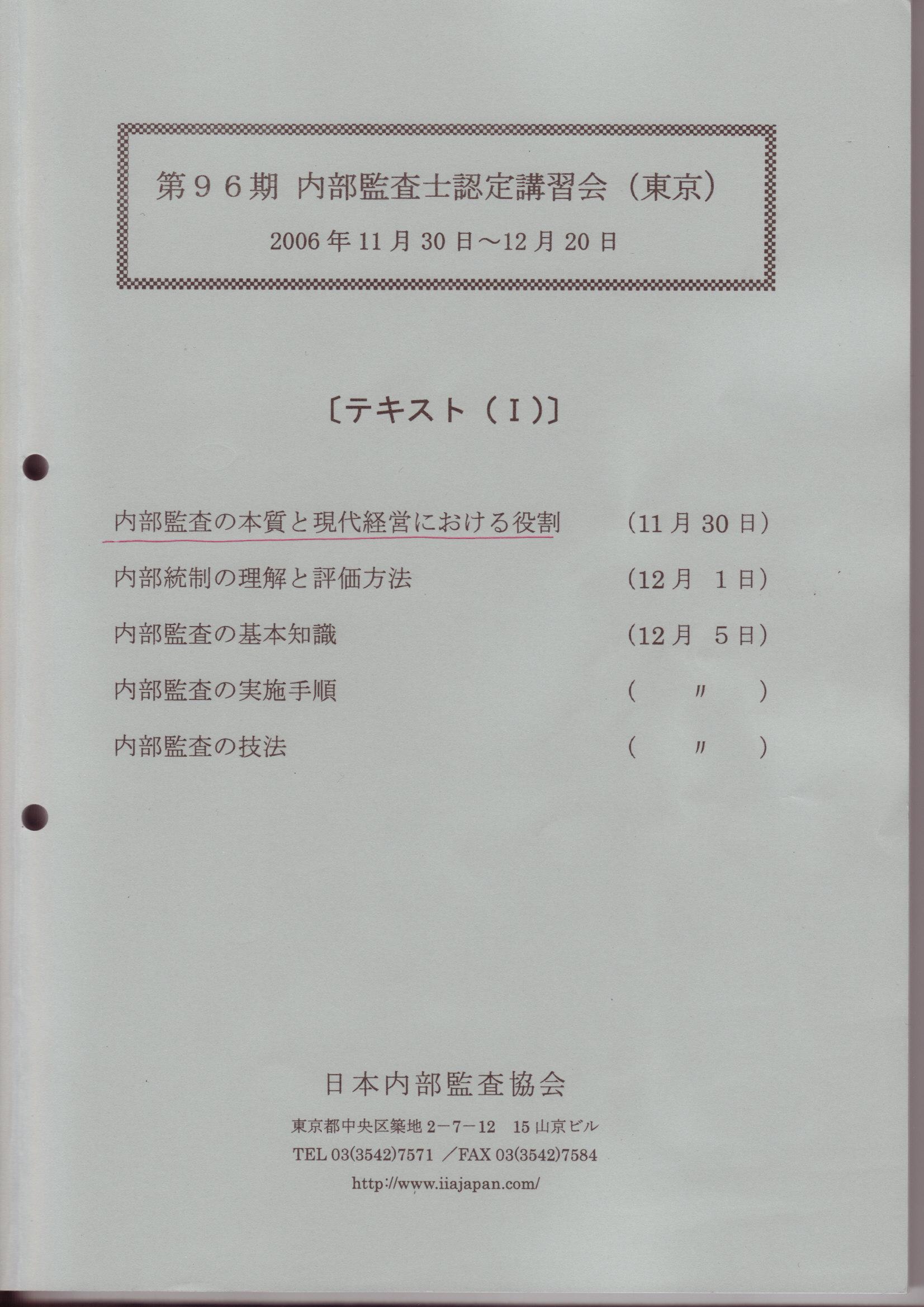 協会 内部 監査