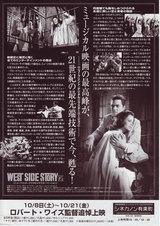 ウエスト・サイド物語2