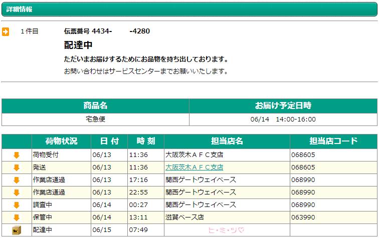 kuro配達中210615