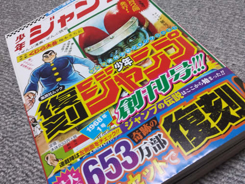 198X_02_06_jump_hukkoku01