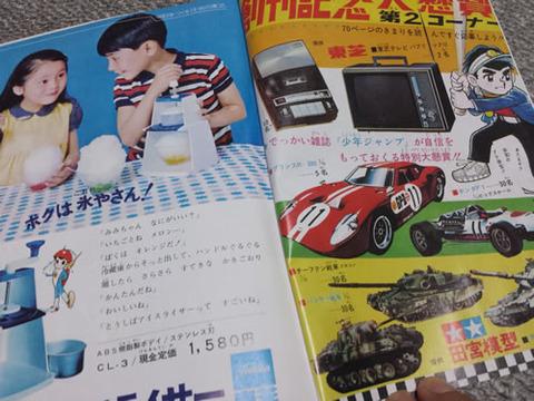 198X_02_06_jump_hukkoku03