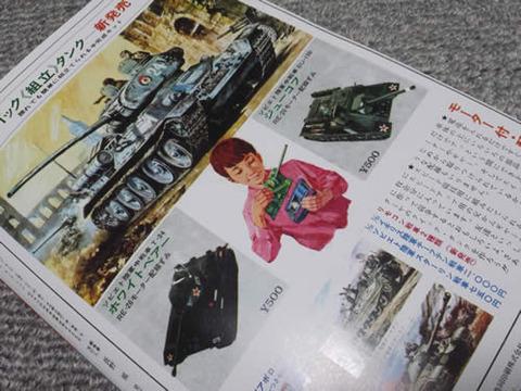198X_02_06_jump_hukkoku04