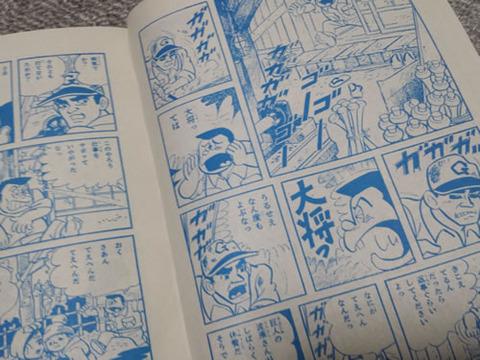 198X_02_06_jump_hukkoku07