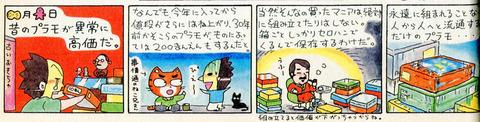 198X_02_05_iawase01