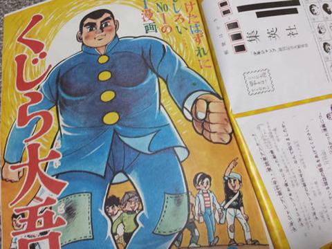 198X_02_06_jump_hukkoku05