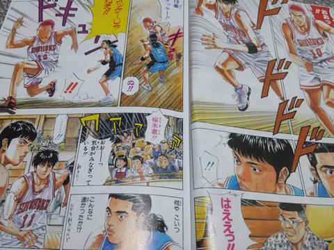 198X_02_06_jump_hukkoku10