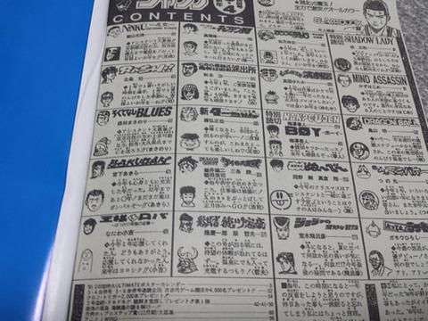 198X_02_06_jump_hukkoku11