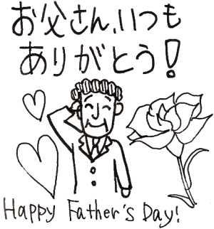 お父さん、ありがとう!2007.6.17