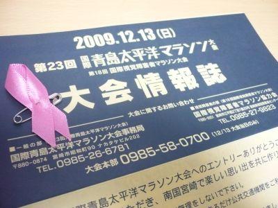 青島太平洋マラソン参加通知