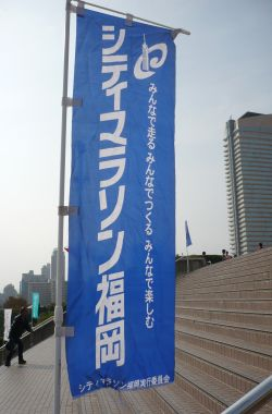 シティマラソン福岡2008