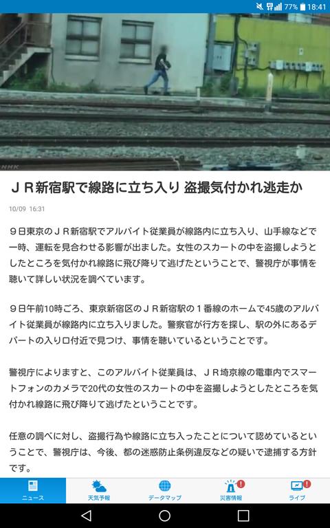 Screenshot_2018-10-09-18-41-40
