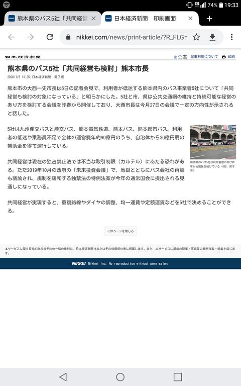Screenshot_2020-01-17-19-33-07
