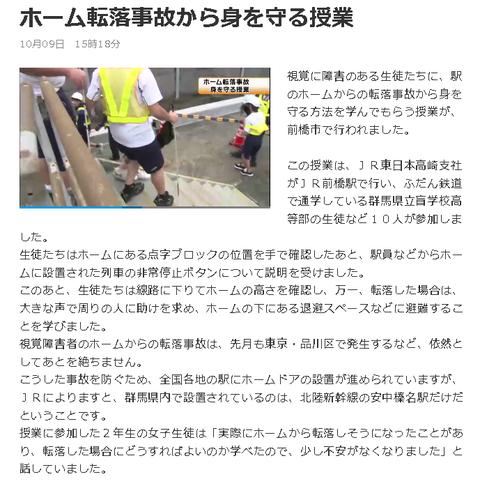 20181009NHK-maebashi-sta