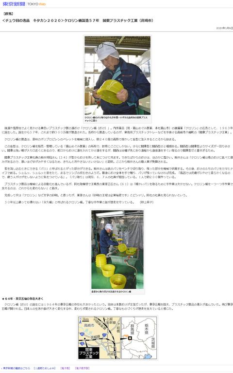 20200106tokyo-np-kerorin-bowl
