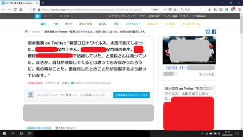 20200309ota-shimizu-baka
