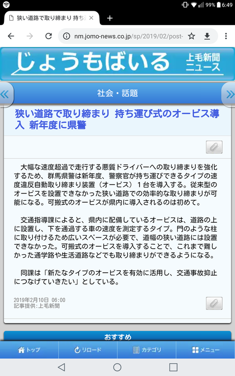 Screenshot_2019-02-10-06-49-36