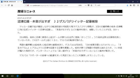 20171203thespa-numazu-twitter-sankei