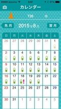 薬アプリカレンダー