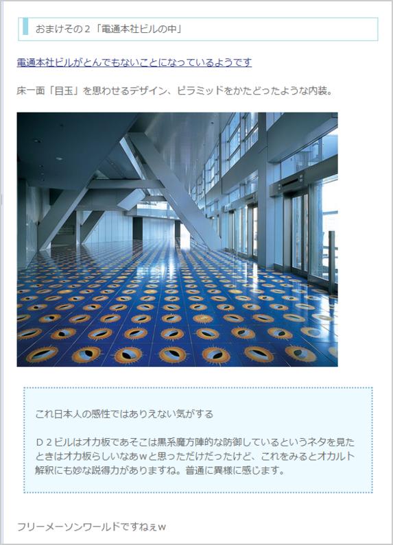 【社会】「電通は日本のメディアを支配しているのか?」 フランスメディア ina global に特集記事★5 [無断転載禁止]©2ch.net YouTube動画>7本 ->画像>128枚