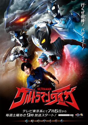 post-5128-ultraman_aiga-05
