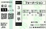 第68回 優駿牝馬(GI)1
